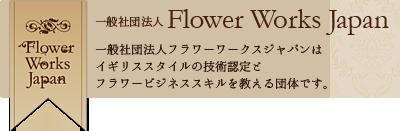 一般社団法人Flower Works Japan