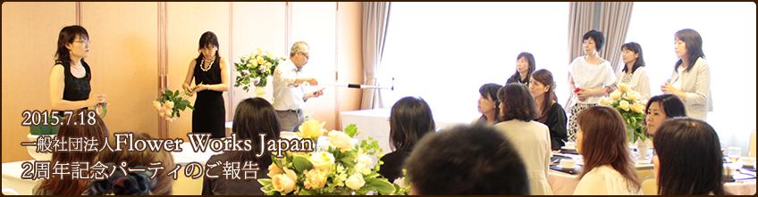 2015年7月18日 一般社団法人Flower Works Japan 二周年記念パーティのご報告