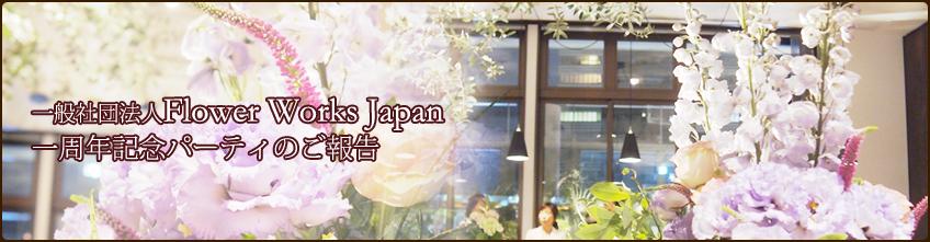 2014年6月21日一般社団法人Flower Works Japan一周年記念パーティのご報告