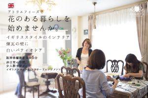 【代表理事校】兵庫県西宮市 Atelier F's アトリエフィーズ