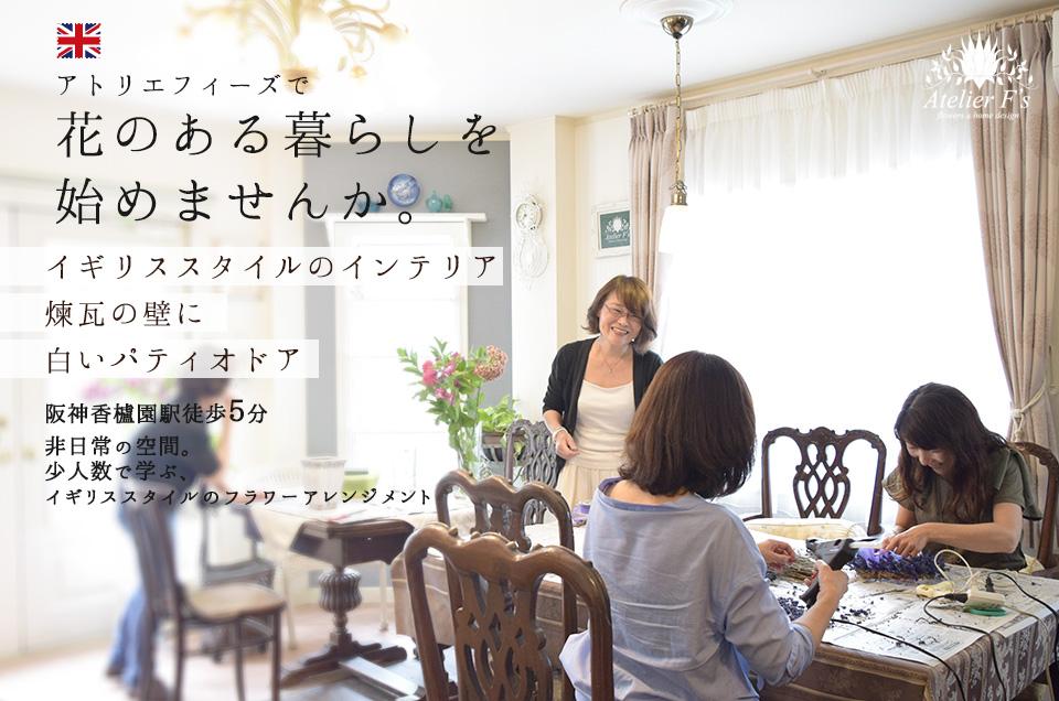 【代表理事校】Atelier F's アトリエフィーズ