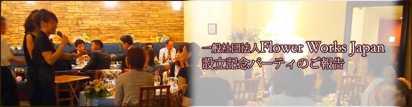 2013年6月22日 一般社団法人Flower Works Japan 設立記念パーティー