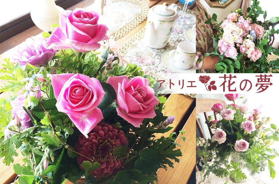 【理事校】兵庫県姫路市 アトリエ 花の夢