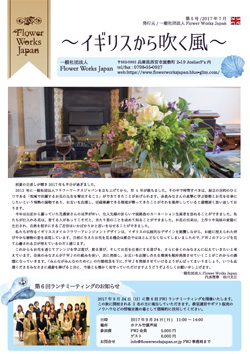 FWJ会報~イギリスから吹く風~ 第5号 (2017.7発行)