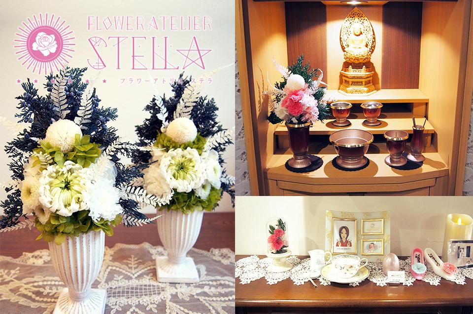 【Flower Atelier Stella】現代仏壇ギャラリー 仏花販売サンプル展示