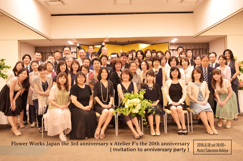 2016年6月18日FWJ3周年&AtelierF's20周年記念パーティのご報告