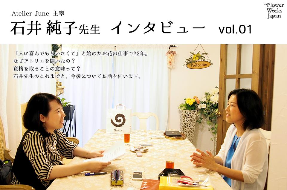 Atelier June 石井純子先生