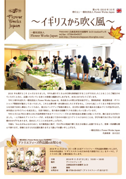FWJ会報~イギリスから吹く風~ 第4号 (2016.10発行)