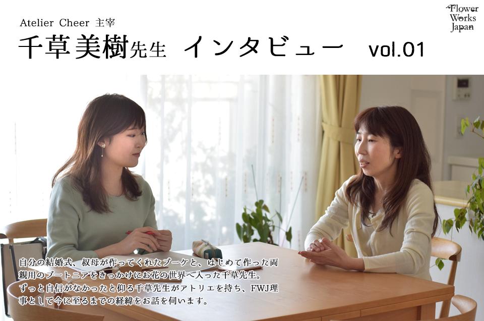 Atelier Cheer 千草美樹先生インタビュー vol.01