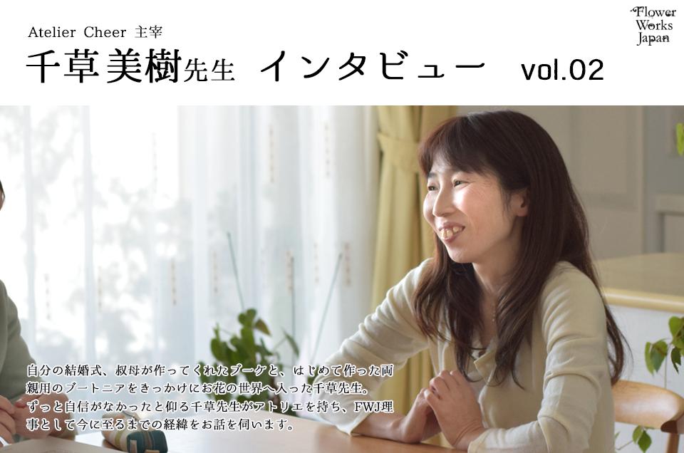 Atelier Cheer 千草美樹先生インタビュー vol.02
