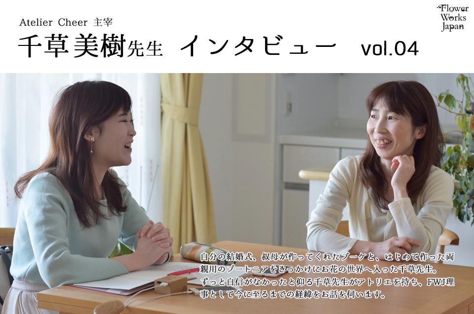 Atelier Cheer 千草美樹先生インタビュー vol.04