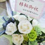 花ギフトコース-法人様へのお祝いアレンジ