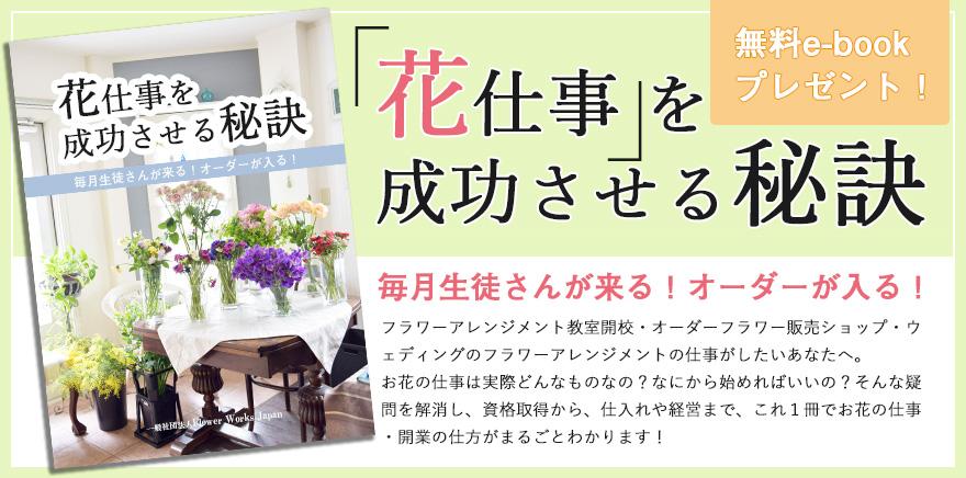 お花の仕事・開業の仕方がまるごとわかる!無料e-bookプレゼント