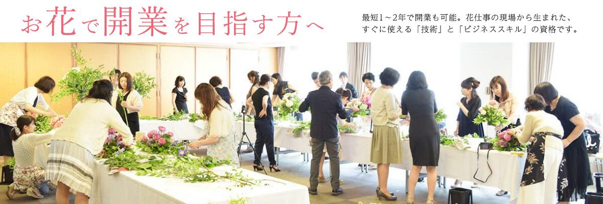 お花で開業を目指す方へ。花仕事の現場から生まれた、新しいフラワーアレンジメントの資格です。