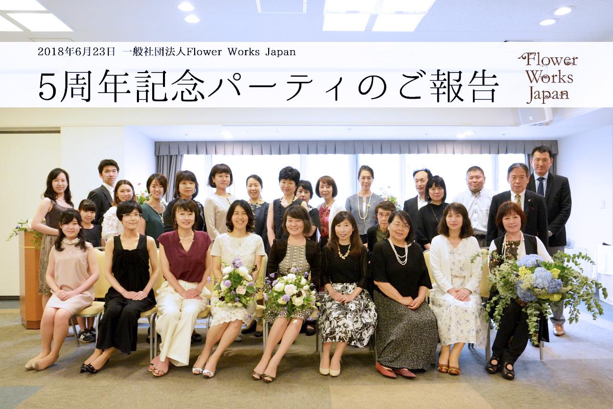 一般社団法人Flower Works Japan5周年記念パーティのご報告