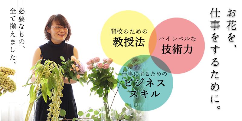 フラワーアレンジメントの資格取得・開業を目指す方へ。花仕事の現場から生まれた、新しいフラワーアレンジメントの資格です。