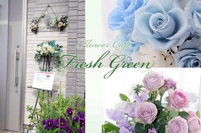【FWJ認定校紹介】大阪府羽曳野市 Flower Cafe Fresh Green