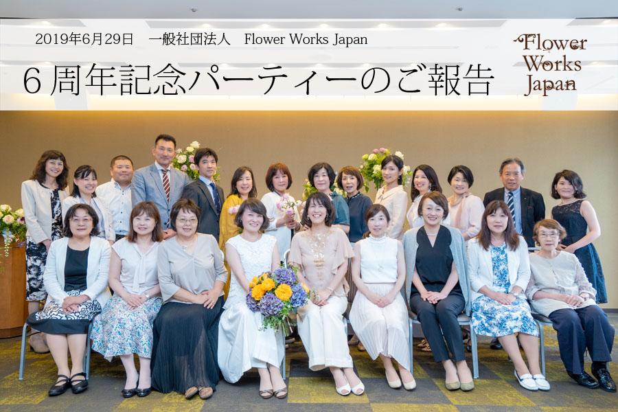 一般社団法人Flower Works Japan 6周年記念パーティのご報告