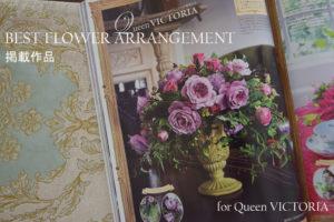 ヴィクトリア女王に捧ぐ花~『BEST FLOWER ARRANGEMENT 』に掲載