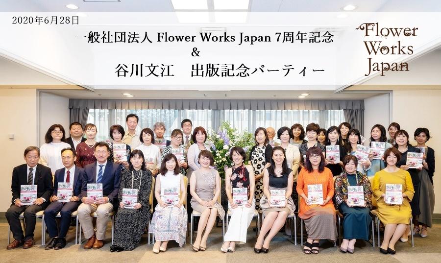 一般社団法人Flower Works Japan 7周年記念&谷川文江出版記念パーティー