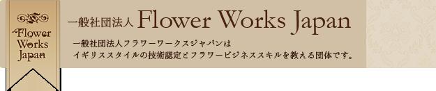 一般社団法人Flower Works Japan 認定校案内