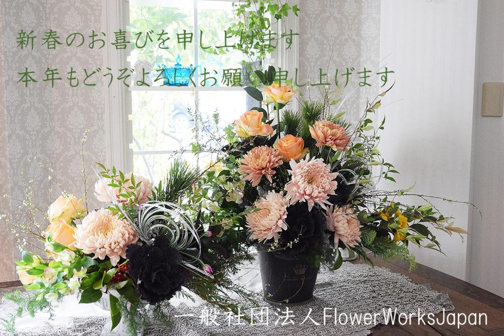 新年のご挨拶 フラワーワークスジャパン